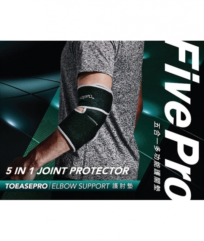 FivePro 護肘墊 (Elbow Support)-2