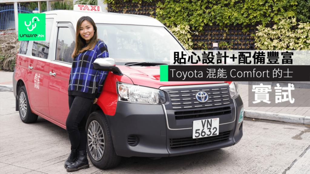 【实试】Toyota 香港推出混能 Comfort 的士 贴心设计+配备丰富