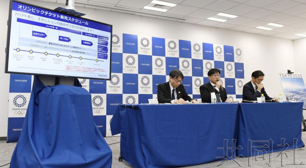 东京奥运门票4月以后启动买票抽签申请