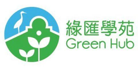 綠匯學苑 Green Hub