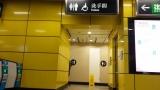 車站B出口設有傷殘人士專用洗手間