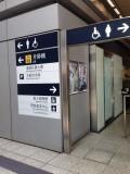 站內設傷殘人士洗手間