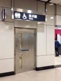 美孚西鐵站入的傷殘人士洗手間