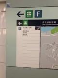 各出入口指示牌2