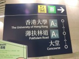 香港大學站內的指示牌