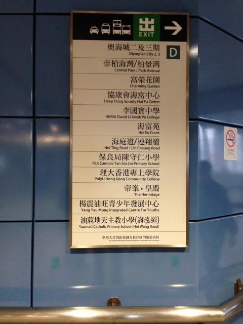 奥运地铁站出口指示牌