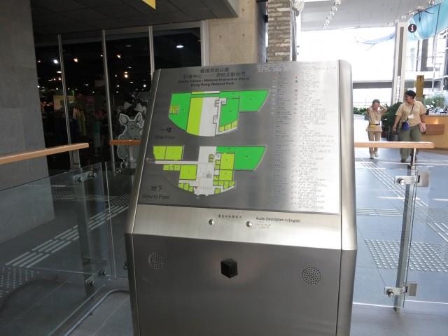 D Exhibition Hk : 香港濕地公園 無障礙景點 free guider ♿ 香港一站式無障礙資訊平台及旅遊指南